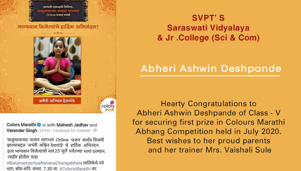 Abheri A Deshpande - Colours Marathi Abhang Competiton | Schools in GB Road Thane